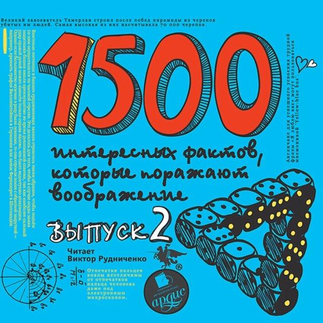 1500 интересных фактов, которые поражают воображение. Выпуск 2