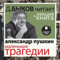 Маленькие трагедии + лекция Дмитрия Быкова