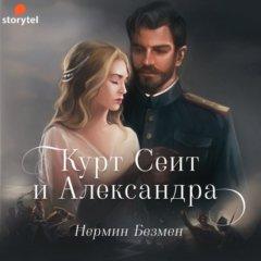 Курт Сеит и Александра
