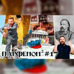 Парфенон #17: Гражданин Face. Какая сука разбудила?(с). «Кислота» вокруг. Полюбить Киберслава