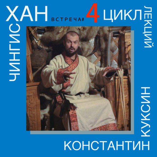 Чингисхан. Часть I. Лекция 4
