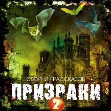 Призраки-2