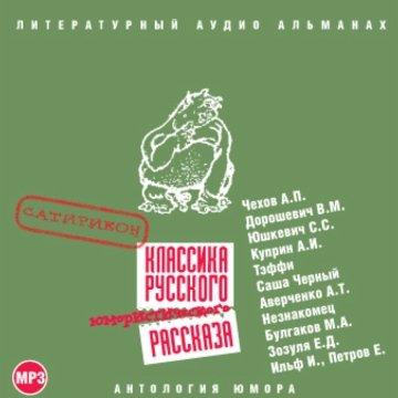 Классика русского юмористического рассказа № 1