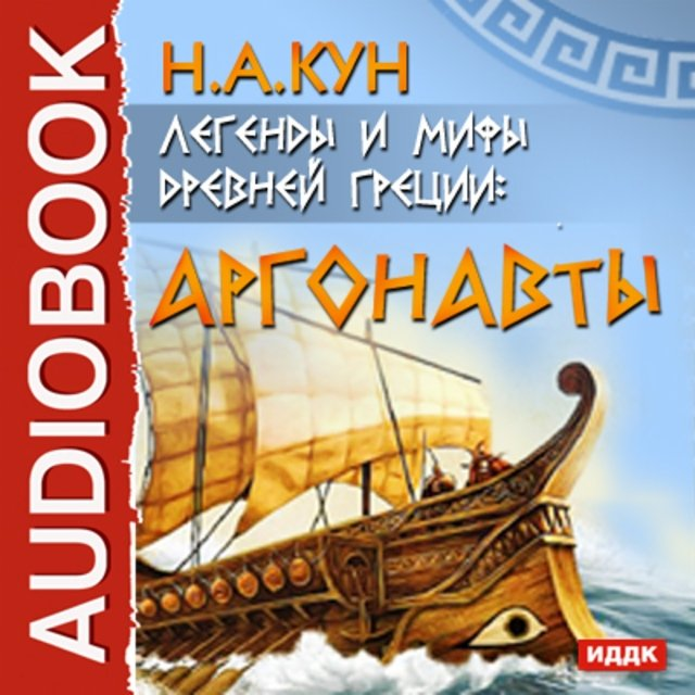 Легенды и мифы древней Греции. Аргонавты
