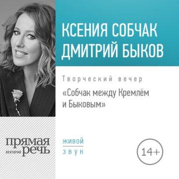 Собчак между Кремлём и Быковым