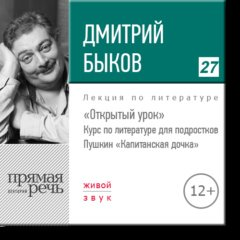 Открытый урок: А. Пушкин «Капитанская дочка»