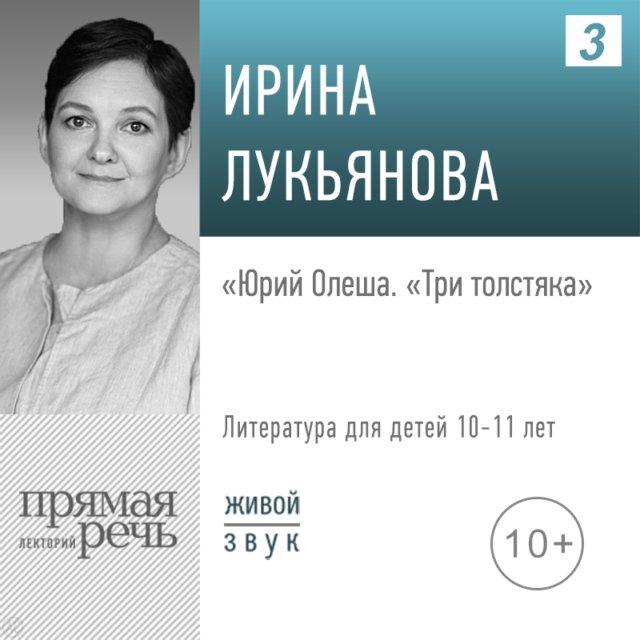 Юрий Олеша. «Три толстяка»
