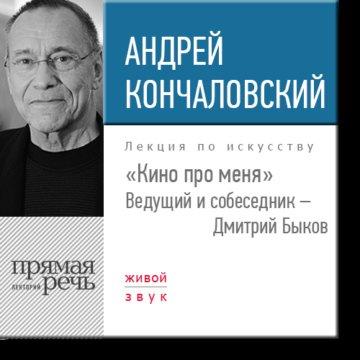 Андрей Кончаловский и Дмитрий Быков. «Кино про меня»