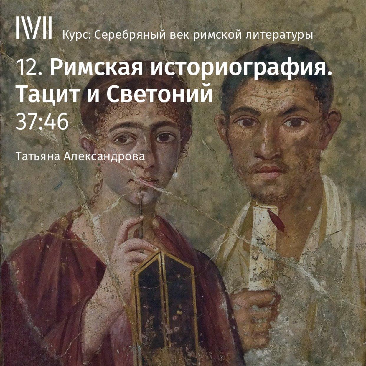 Историография: Тацит, Светоний