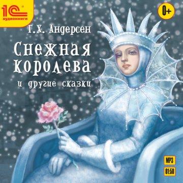 Снежная королева и другие сказки