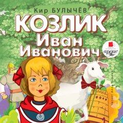 Козлик Иван Иванович