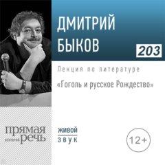 Гоголь и русское Рождество