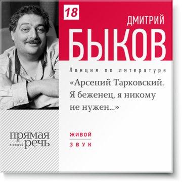 Арсений Тарковский. Я беженец, я никому не нужен…