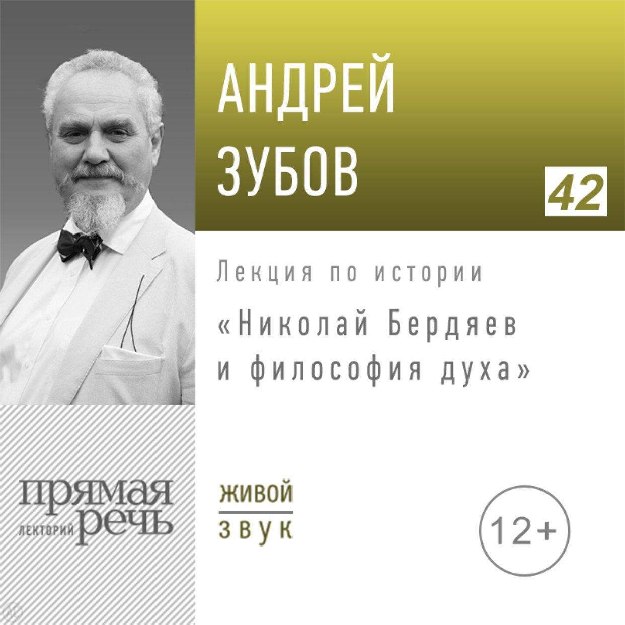 Николай Бердяев и философия духа. История философии