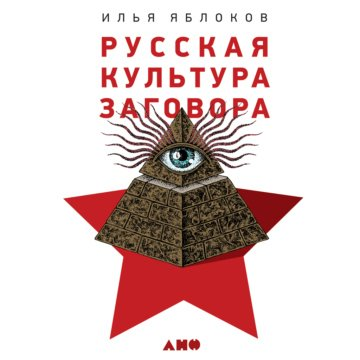 Русская культура заговора. Конспирологические теории на постсоветском пространстве