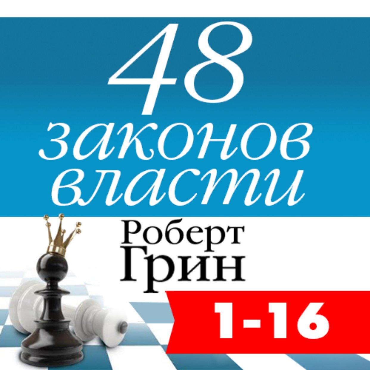 48 законов власти. Законы 1-16