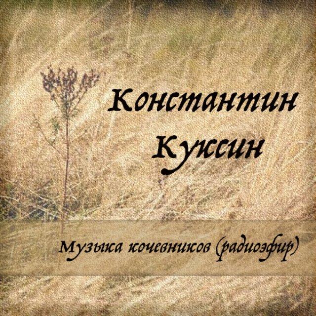 Музыка кочевников (радиоэфир)