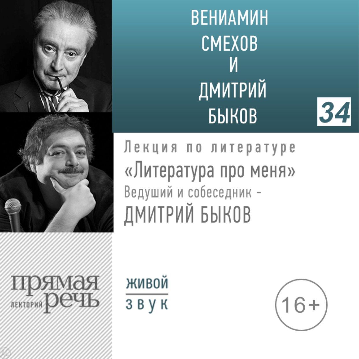 Вениамин Смехов. Литература про меня