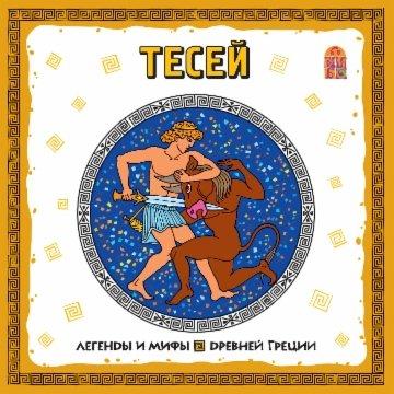 Легенды и мифы древней Греции. Тесей
