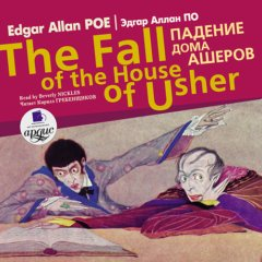 Падение дома Ашеров / The Fall of the House of Usher
