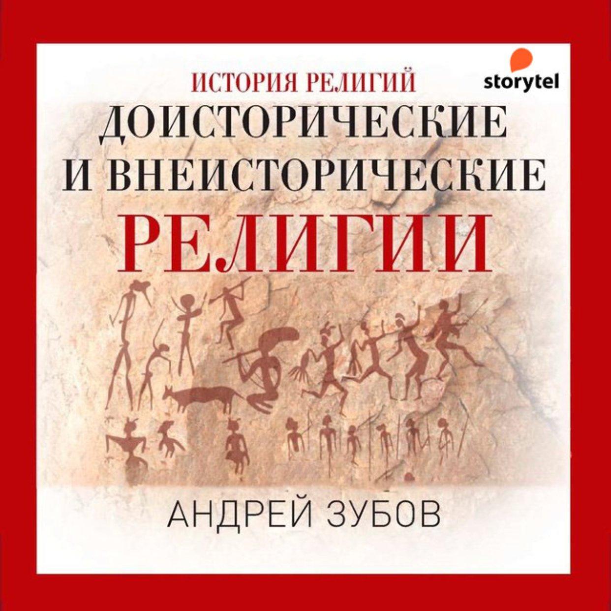Доисторические и внеисторические религии