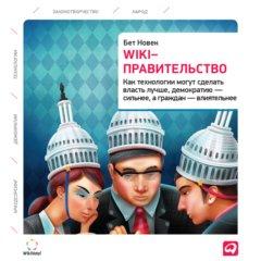 Wiki-правительство: Как технологии могут сделать власть лучше, демократию – сильнее, а граждан – влиятельнее