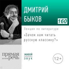 Зачем нам читать русскую классику?