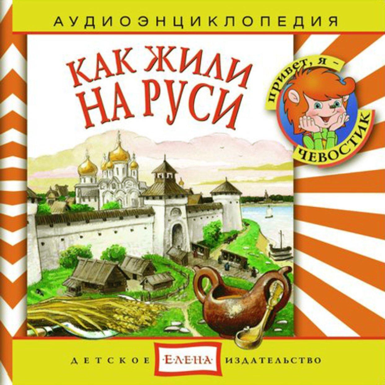 Как жили на Руси