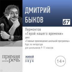 """Онлайн-урок по литературе: Лермонтов """"Герой нашего времени"""". 8-10 класс"""