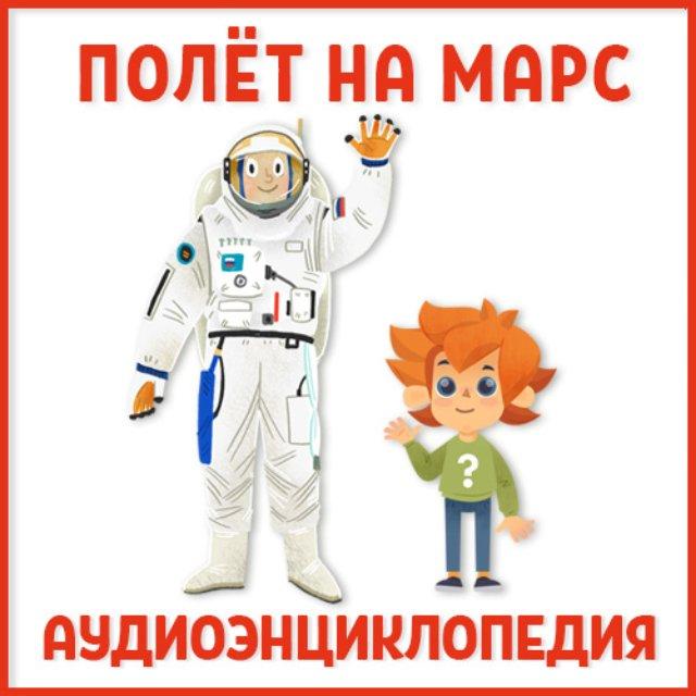 Полет на Марс