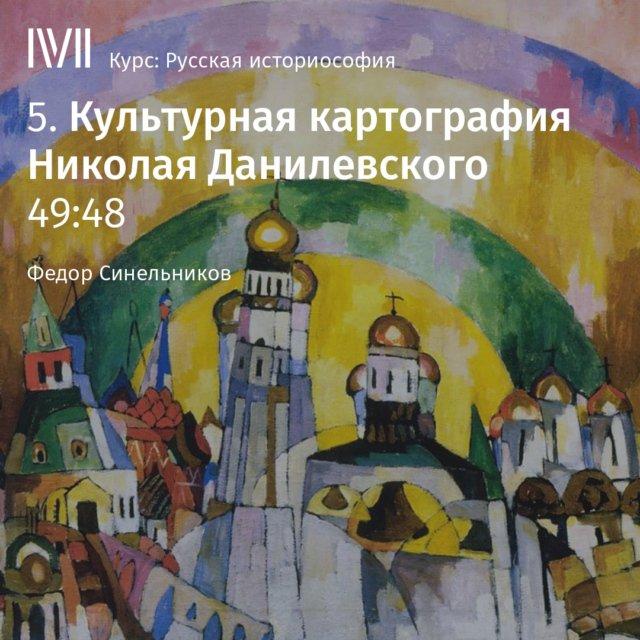 Культурная картография Николая Данилевского