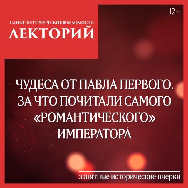 Чудеса от Павла Первого. За что почитали самого «романтического» императора