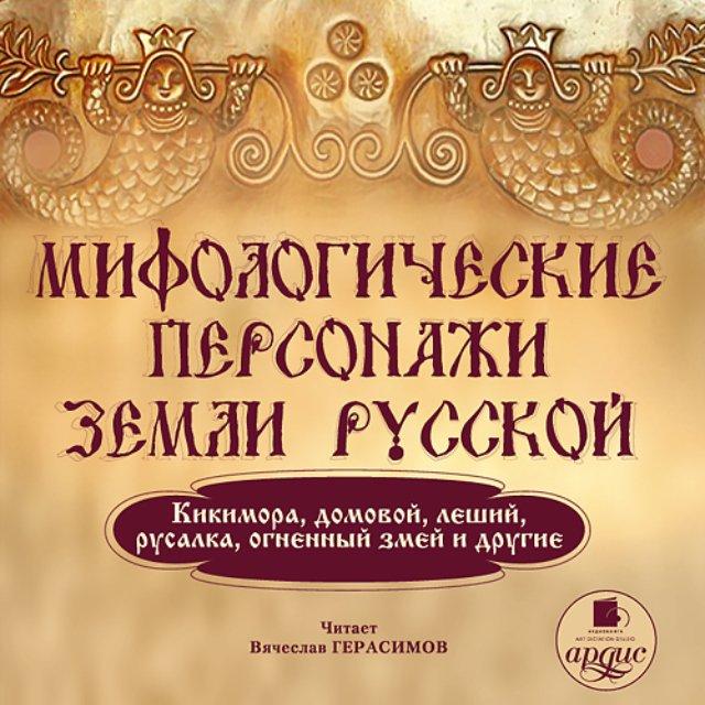 Мифологические персонажи земли русской