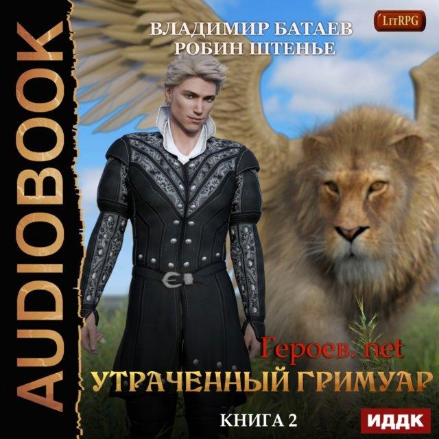 Героев.net. Книга 2. Утраченный гримуар