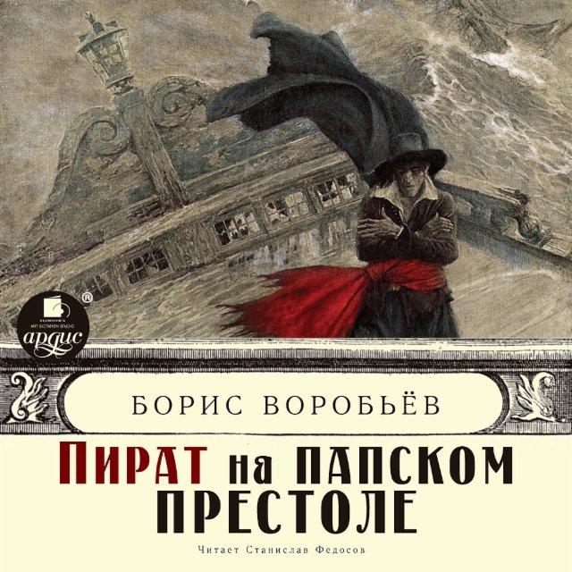 Пиратские хроники - 2. Пираты средиземного моря
