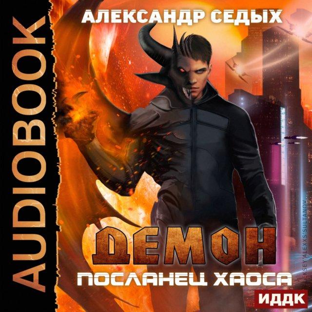 Демон. Книга 1. Посланец хаоса
