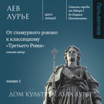 Лекция 2: От гламурного рококо к классицизму «Третьего Рима»