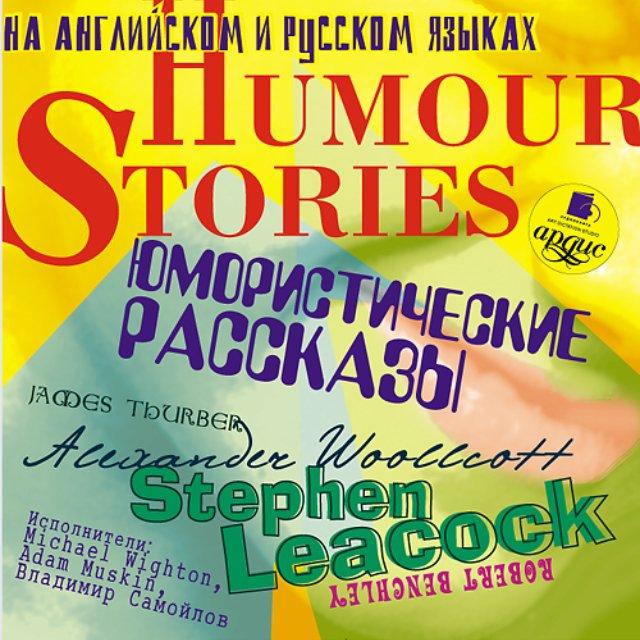 Юмористические рассказы / Humour Stories
