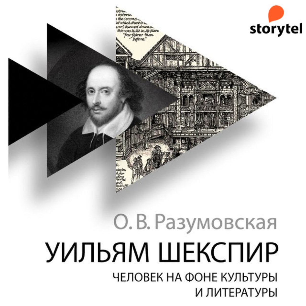 Уильям Шекспир. Человек на фоне культуры и литературы