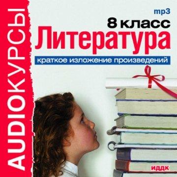 Литература. 8 класс. Краткое изложение произведений