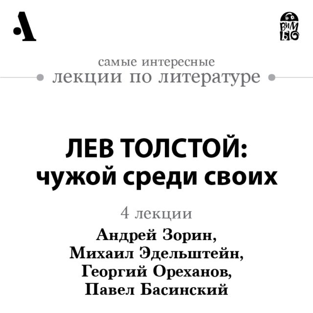 Лев Толстой: чужой среди своих