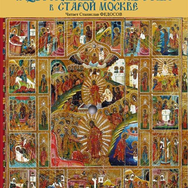 Праздничные службы и церковные торжества в старой Москве