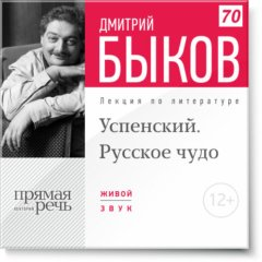 Успенский. Русское чудо