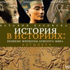 История в историях. Великие женщины древнего мира. Египет