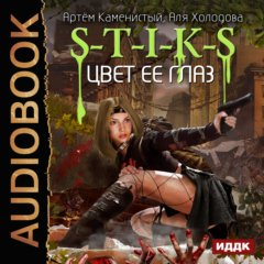 S-T-I-K-S. Книга 3. Цвет ее глаз