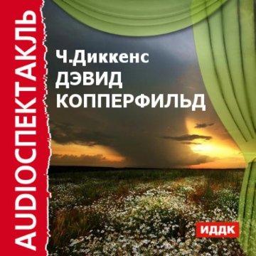 Дэвид Копперфильд