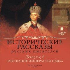 Исторические рассказы русских писателей. Выпуск 2: Завещание императора Павла