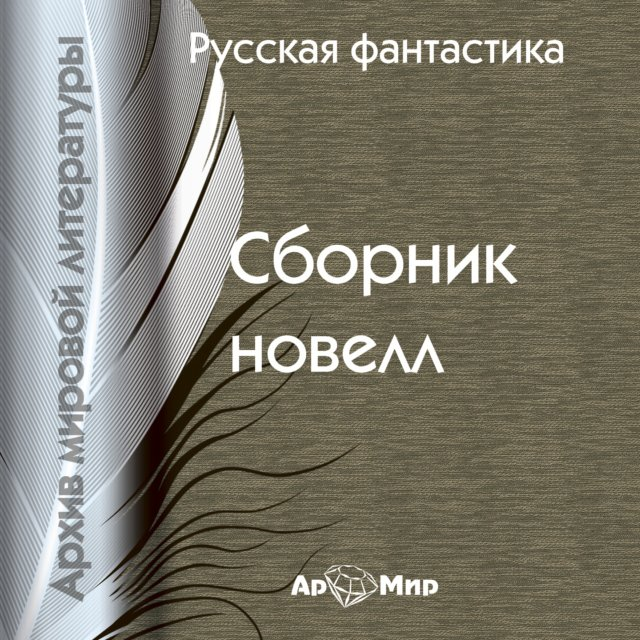 Русская фантастика