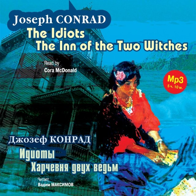 Идиоты. Харчевня двух ведьм / The Idiots. The Inn of the Two Witches