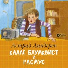 Калле Блумквист и Расмус (Книга 3)
